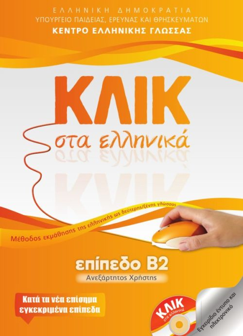 Klik sta Ellinika / Κλικ στα ελληνικά B2