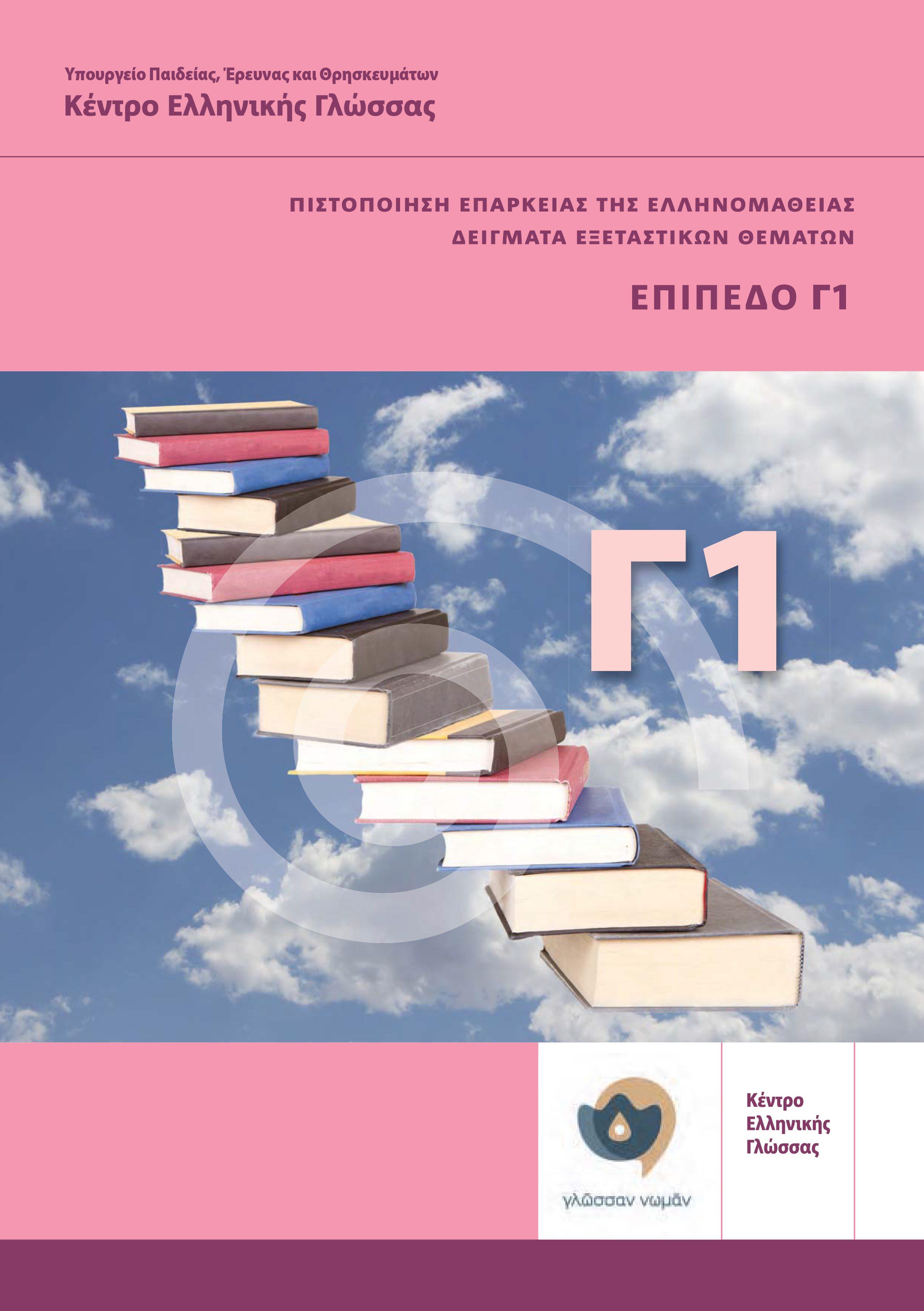 Modern Greek Certification C1 Exams Klik Sta Ellinika Official