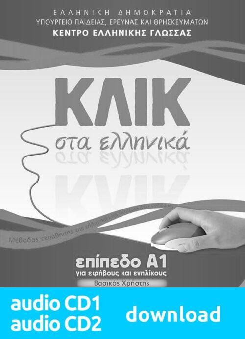 Shop | KLIK sta Ellinika | Official Distribution of the